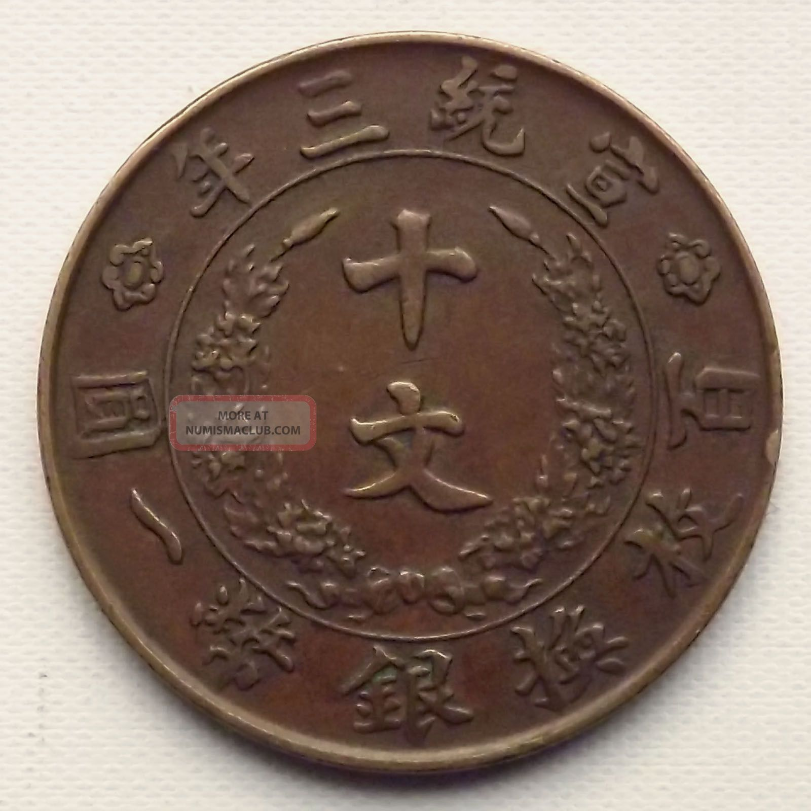 China Empire Qing Dynasty 10 Cash Copper Coin Very Rare