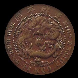 China Hu - Peh 10 Cash Copper Coin Error Repeat Casting Rare @@@@@@ - Y - 600 photo