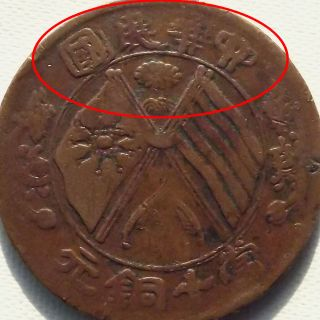 China Republic 10 Cash Copper Coin Error Repeat Casting Rare @@@@ Y - 599 photo