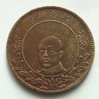 1919 China Yu - Nan 50 Cash Brass Coin Rare Tang Jiyao 唐繼堯 紀念銅幣 五十文 - Y - 598 photo