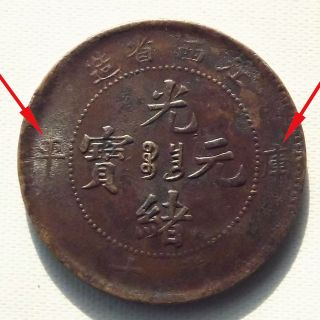 China Empire Kiang - See Province 10 Cash Copper Coin Rare 江西省造 庫平 當十 - Y - 597 photo