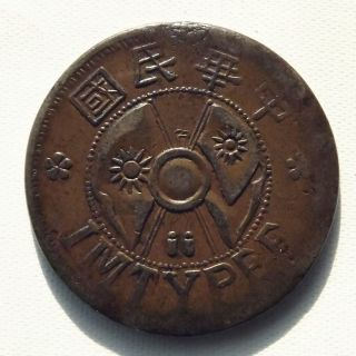 China Roc Shensi Province 2 Fen Copper Coin Rare 中華民国 陕西省 二分 - Y - 593 photo