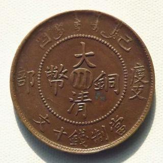China Empire Sze - Chuen Province 10 Cash Copper Coin 大清銅幣 度支部 川 十文 - Y - 591 photo