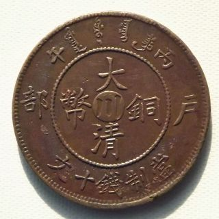 China Empire Sze - Chuen Province 10 Cash Copper Coin 大清銅幣 戶部 川 十文 - Y - 590 photo