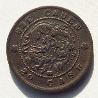 China Empire Sze - Chuen Province 20 Cash Copper Coin 四川省造 光緒元寶 當二十 - Y - 589 photo
