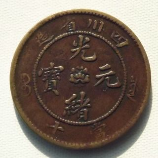 China Empire Sze - Chuen Province 10 Cash Copper Coin 四川省造 光緒元寶 當十 - Y - 588 photo