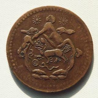 1947 China Tibet 5 Sho Copper Coin Rare - Y - 587 photo