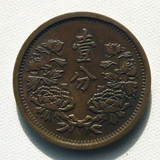 China Manchukuo 1 Cent Copper Coin Very Rare Kt 1 大满洲国 壹分 銅幣 - Y - 585 photo