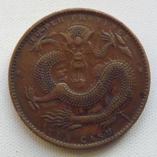 China Empire Hu - - Peh Province 10 Cash Copper Coin 湖北省造 光緒元寶 特大龍 當十 - Y - 584 photo