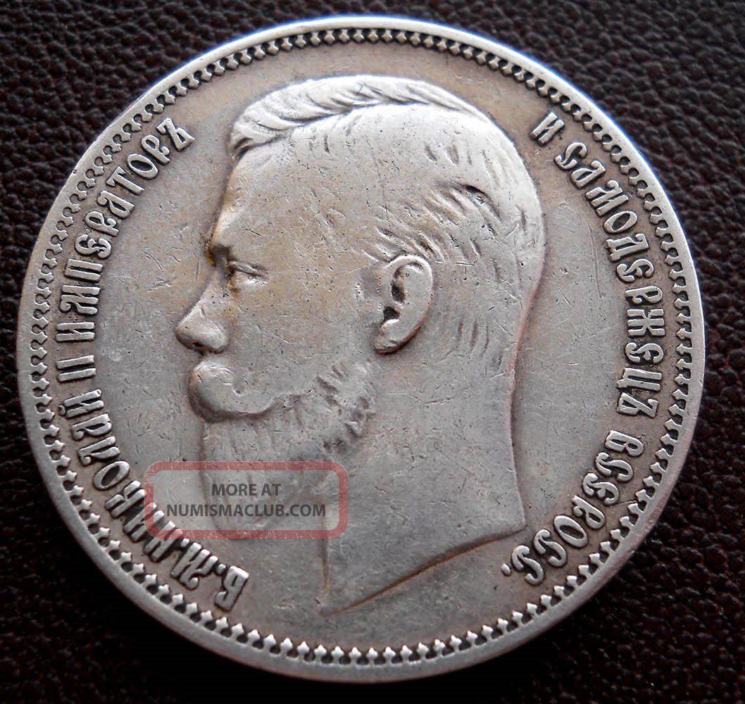 Russia Rouble 1908 Nicolas 2 Rare Coin