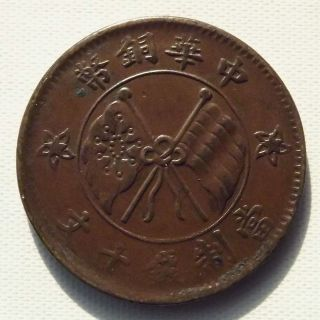 1912 China Roc Shanxi Province 10 Cash Copper Coin Rare 中華銅幣 一枚 - Y - 582 photo