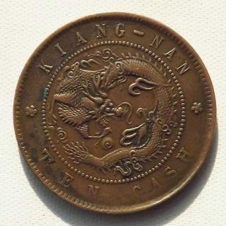 China Empire Kiang - Nan Province 10 Cash Copper Coin 江南省造 光緒元寶 甲辰 十文 - Y - 581 photo