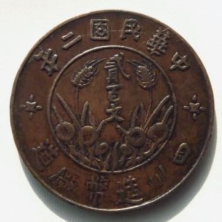1913 China Roc Sze - Chuen Province 200 Cash Large Copper Coin 42.  8mm - Y - 580 photo