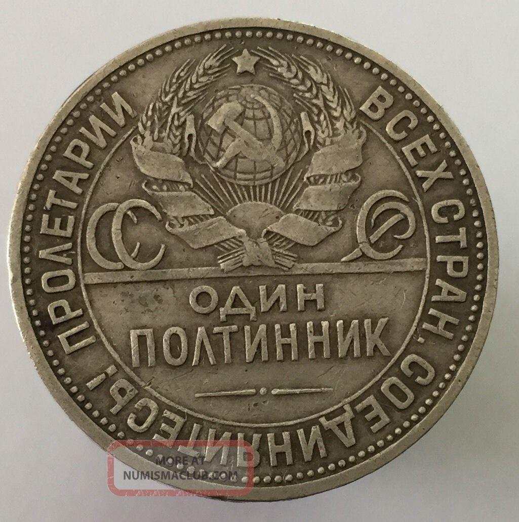 Russia Poltinik 50 Kopek 1924 Y 89 П Л Silver