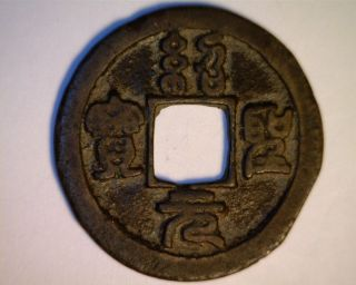 China 1094 - 1098 Cash Coin Northern Sung Dynasty photo