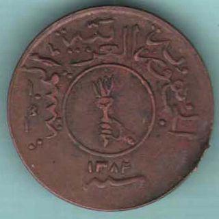 Yemen - 1/40th Riyal - Rare Coin W - 101 photo