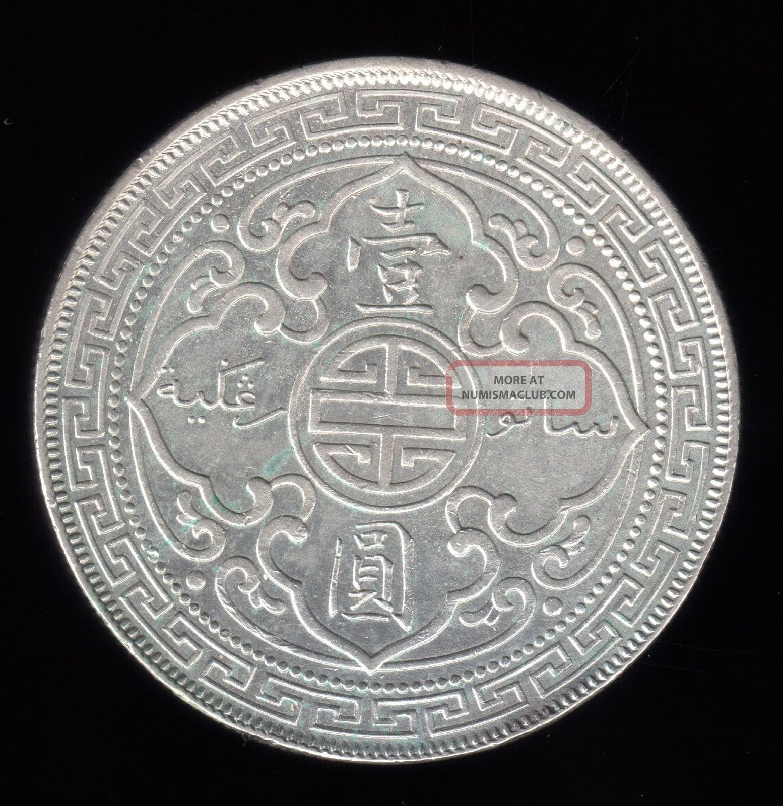 1902 Great Britain Hong Kong Trade Dollar Silver Coin