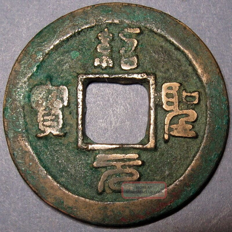 old chinese money coins