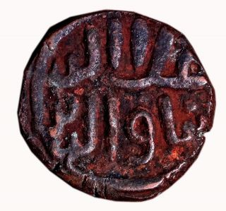 India - Delhi Sultan - Muhammad Khilji,  1 Paika (ah - 695 - 715) Copper Coin,  Mh57 photo
