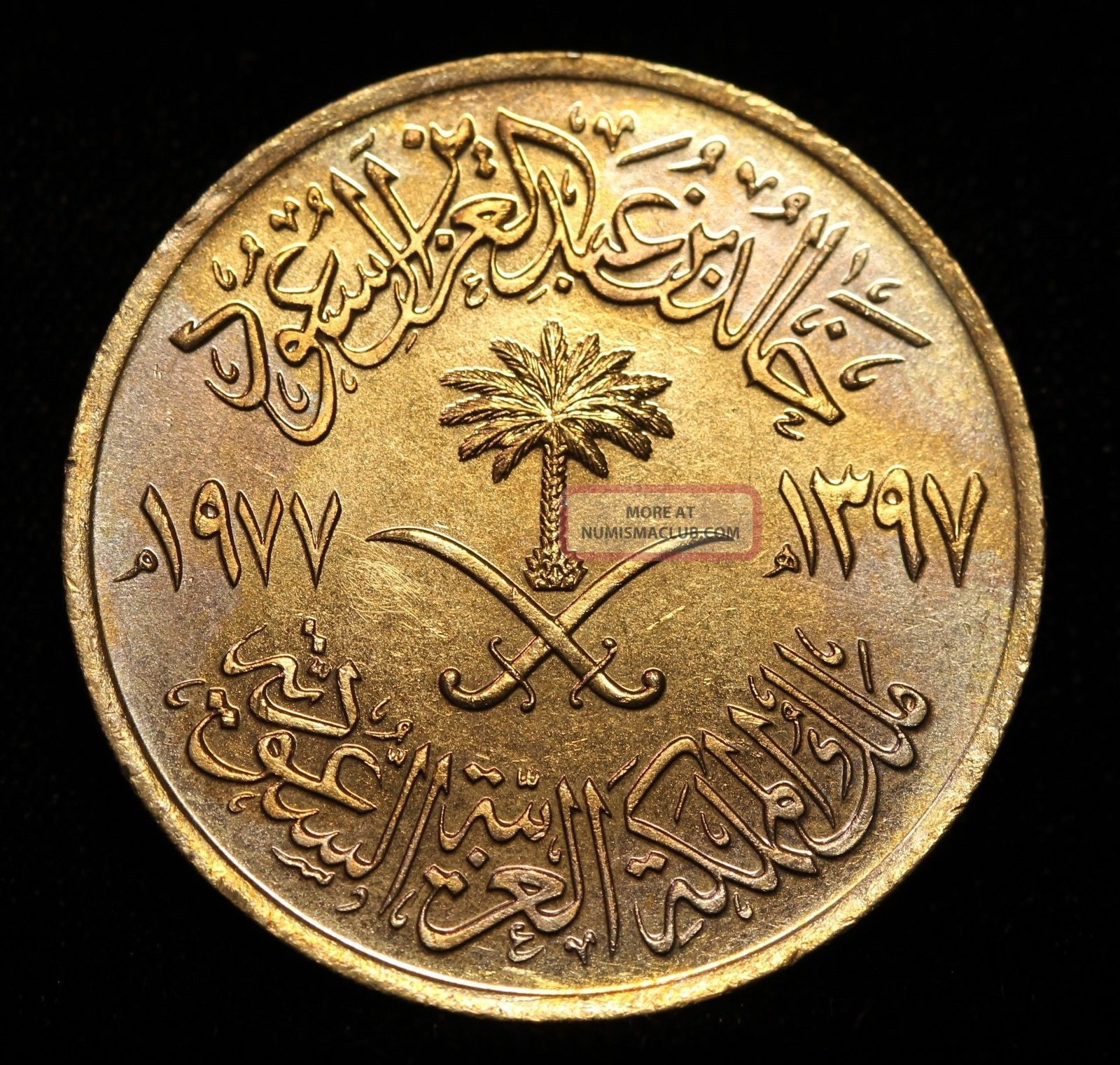 Saudi Arabia 100 Halala (riyal) Ah1397 (1977) British Royal Presentation Rare Middle East photo