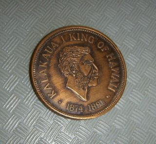 1874 - 1891 Hilo Hawaii 1966 Merry Monarch Festival Kalakaua Token / Coin (z58 photo