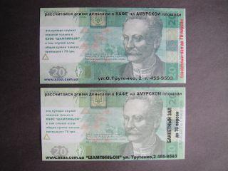 Advertizing 20 50 Hryvnia Ukraine Paper Money Currency Unc photo