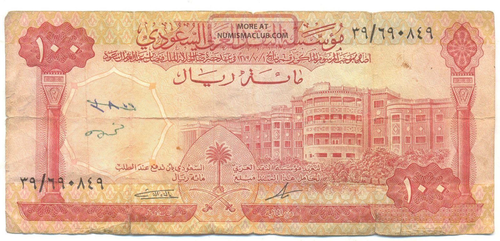 Saudi Arabia 1966, 100 Riyals Banknote Saudi Money 100