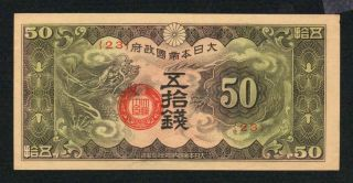China - Japanese Military Issue 50 Yen 1938 - 40 P13 Or 14 Au photo