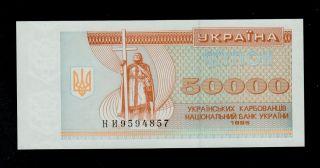 Ukraine 50000 Karbovantsiv 1995 Pick 96c Unc Banknote. photo