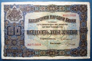 Bulgaria 1917 50 Leva Zlatni Gold Issue Type A photo