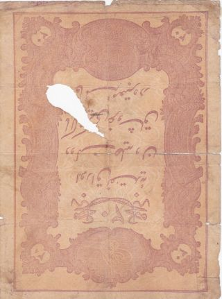 50 Kurush From Ottoman Turkey.  1877 Pick - 50. ,  Registration Stamp Rare Note photo