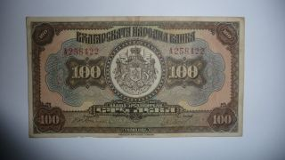 Bulgaria Banknote 1922 - 100 Leva - Extremely photo
