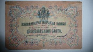 Bulgaria 1904 - 20 Leva Zlato - photo