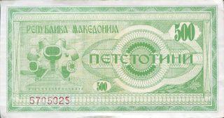Macedonia Fyrom 500 Denar 1992 P - 5 Ef Circulated Banknote photo