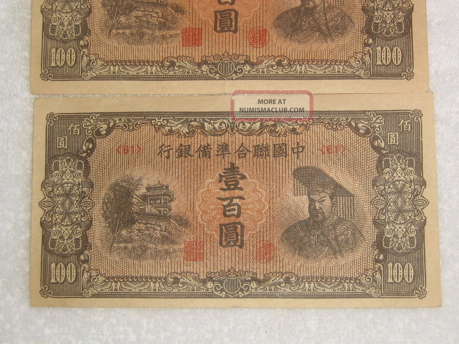 china paper money Cai-lun's invention of paper is considered one of the most amazing and important inventions of all time, because it enabled china to create and develop their civilization quickly and eventually it helped us advance in our civilization as well.