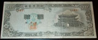 South Korea Bank Of Korea 10 Hwan 180 photo