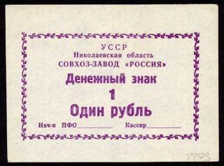 Ukraine Efficiency Token Koblevo 1 Ruble Nd (1980s) R7793 Aunc photo