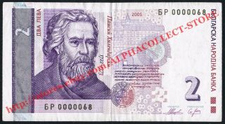 Very Low Serial Number 0000068 Bulgaria Banknote 2 Leva 2005 Vf P - 115b photo