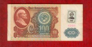 Transnistria 100 Rubles 1994 P6 photo