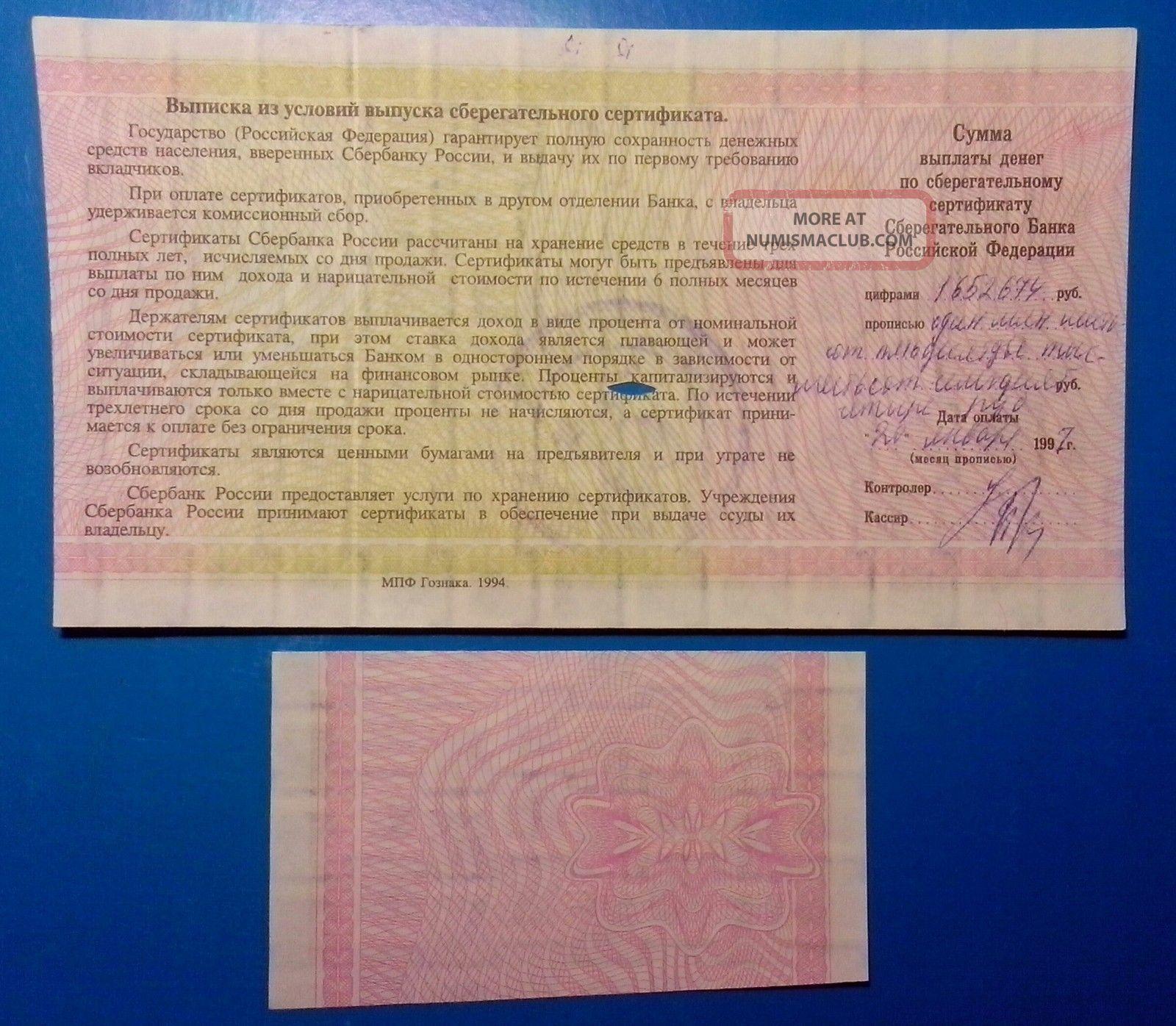 Что делать, если потерял паспорт РФ 68