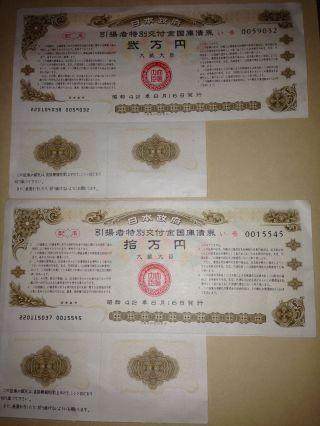 1967.  Ww2.  Japan World War Ii Wartime Repatriate Japanese Government Bond.  20000yen photo
