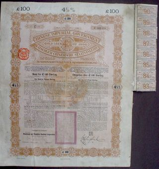China Imperial Government Gold Loan 1898 £100 Bond Uncancelled,  Coupons photo