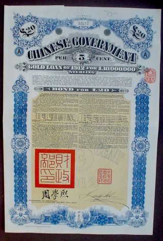 Chinese Government 20 Pound Sterling 5 Gold Loan 1912 Uncancelled,  Coupons photo