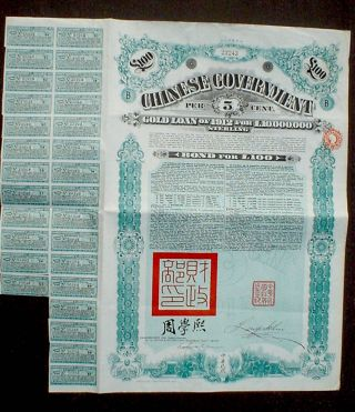 Chinese Government 100 Pound Sterling 5 Gold Loan 1912 Uncancelled,  Coupons photo