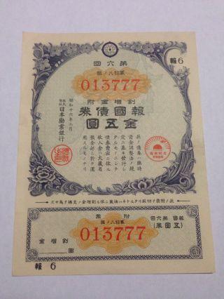 Ww2 Government Bond Of Japan.  Sino - Japanese War.  1941 Japan - China War. photo