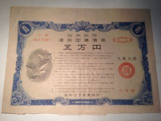 The Bereaved Family Government Bond Of Japan.  50000yen.  Ww2.  1952. photo