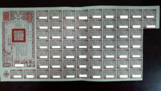 1944 China Chinese Alled Victory Loan Bond ($1000) photo
