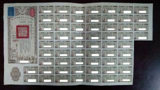 1944 China Chinese Alled Victory Loan Bond ($5000) photo
