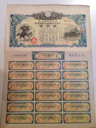 No Cut WwⅡ.  Imperial Japan World War2 Government Bond.  Samurai & Temple.  Ww2.  1943 photo