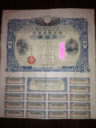 1940.  Sino - Japanese War.  Ww2 Imperial Government Bond Of Japan.  Japan - China War photo